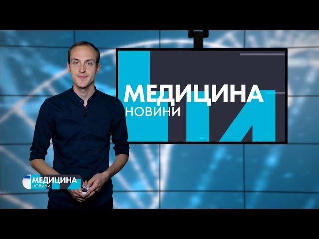 #МЕДИЦИНА_Т1новини | 07.10.2020