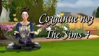 Урок по созданию поз The Sims 4