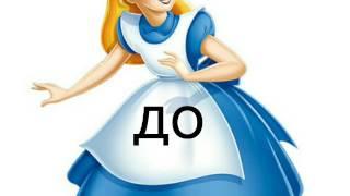 Алиса IS алисы в стране ужасов