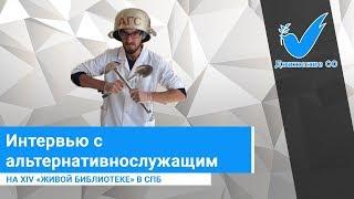 Интервью с альтернативнослужащим на XIV Живой библиотеке в Петербурге