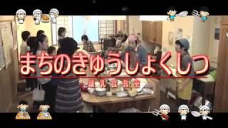 まちのきゅうしょくしつは、京都の保育園給食に関わっている人が作って...