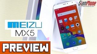 [Preview] : Meizu MX5  by SiamPhone(SiamPhone Preview : Meizu MX5 - รูปลักษณ์ภายนอก - สเปคตัวเครื่อง - จุดเด่นที่น่าสนใจ - ราคาแ..., 2016-01-18T08:12:19.000Z)