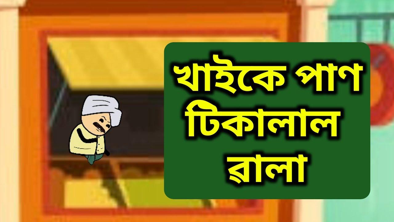 খাইকে পাণ টিকালাল ৱালা💥🤣||Bhondu Party|| assamese comedy video