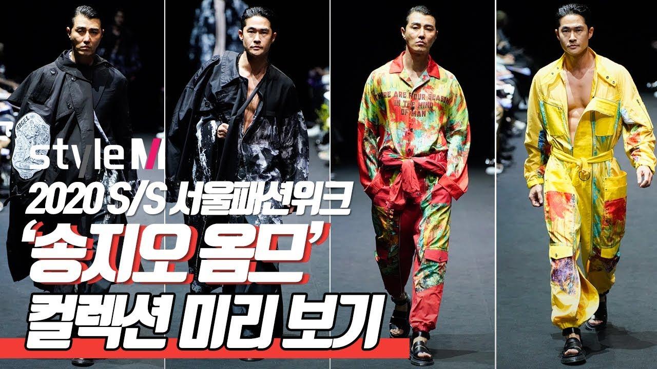"""""""차승원·배정남이 떴다""""…'송지오 옴므' 2020 S/S 컬렉션 피날레"""