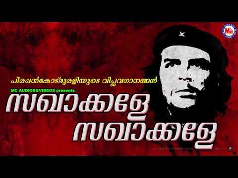 സഖാക്കളേ  സഖാക്കളേ  | Sagakkale Sagakkale  | Viplavaganangal Malayalam | Pirappinkode Murali