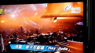 【倫敦奧運開幕式】保羅麥卡尼演唱《Hey Jude》(翻錄影自台視)