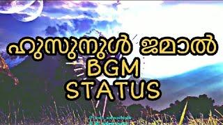 Husunul jamal spectrum status