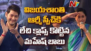 Vijayashanthi Emotional Salute To Indian Army Soldiers | Mahesh Babu | NTV