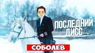 СОБОЛЕВ - ДО ПОСЛЕДНЕГО | КЛИП (RYTP / ПУП)