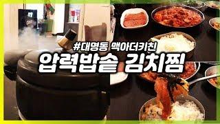 [대구맛집][대구/대명동 맛집] 맥아더키친_압력밥솥 김…