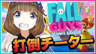 【 Fall Guys 】チーターにだって負けないもん!!!