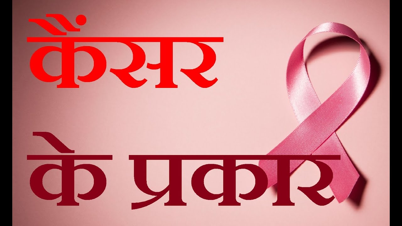 cancer ke prakar types of cancer cancer ke prakar types of cancer in hindi youtube biocorpaavc