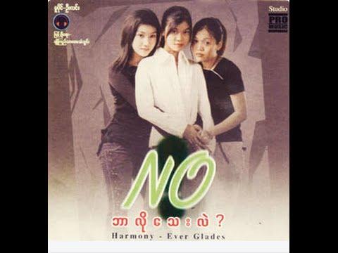 Myanmar Songs '' NO Group ''