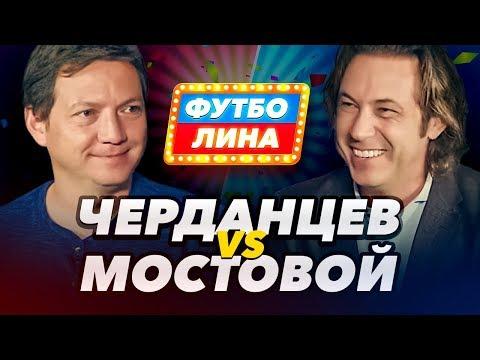 ЧЕРДАНЦЕВ х МОСТОВОЙ | ФУТБОЛИНА #40