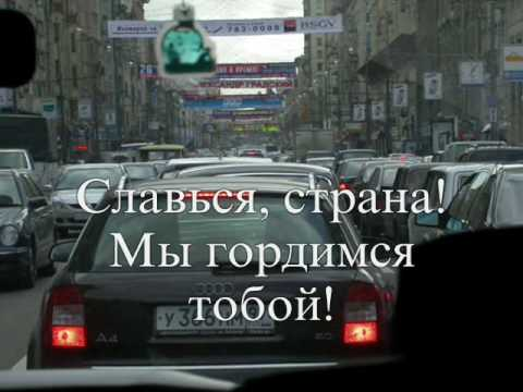 Гимн РФ --Russian Federation National Anthem-- lyrics-- текст