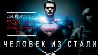 Киноитоги 2013 года: Лучшие фильмы. ТОП 10 блокбастеров 2013