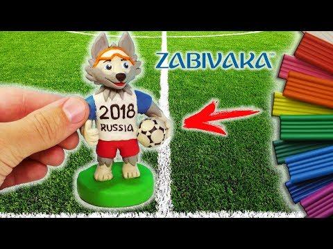 ЛЕПИМ ВОЛКА ЗАБИВАКУ ТАЛИСМАН ЧЕМПИОНА МИРА ПО ФУТБОЛУ FIFA 2018