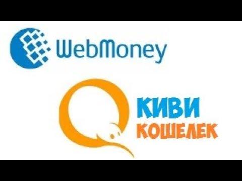 Как с Вебмани перевести деньги на Киви 2019 (Webmoney на Qiwi)