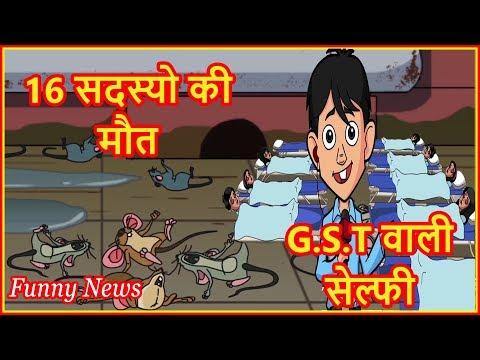 सोलह लोगों की मौत | GST वाली सेल्फी | Funny Cartoon News | Carton Media | Maha Cartoon TV Adventure