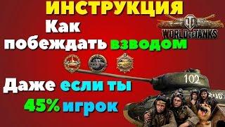 Как ВСЕГДА побеждать взводом. Теория, 2 боя, радиообмен, выбор целей, хитрости World of Tanks