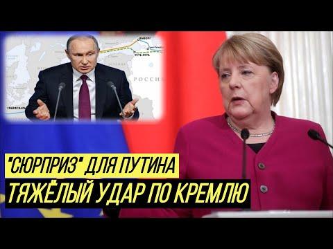 Германия прекратила покупку российского газа: Газпром по-тихому прикрутил вентиль