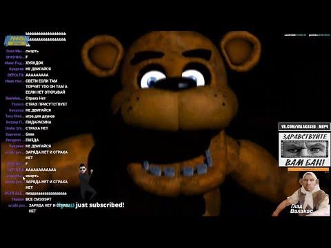 Глад Валакас Играет в Five Nights At Freddy's