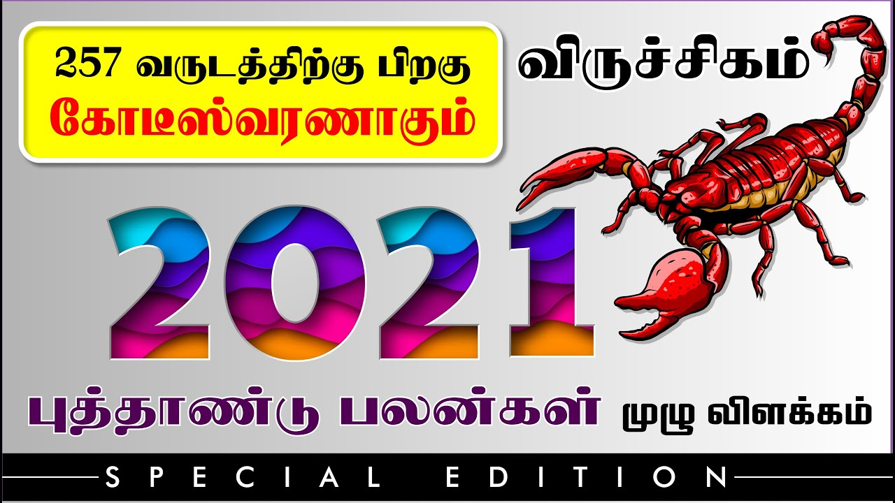 Viruchigam Rasi 2021 New Year Palan in Tamil | விருச்சிகம் ராசி 2021 புத்தாண்டு  பலன்-2021