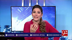 Night Edition | 3rd December 2017 | 92 News