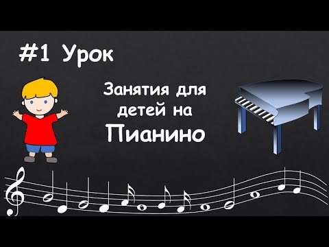 Видеоурок по фортепиано 1 класс
