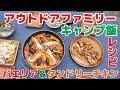 【アウトドアファミリーキャンプ飯レシピ】パエリア&タンドリーチキン
