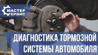 видео Диагностика тормозной системы автомобиля на стенде. Цена диагностики.