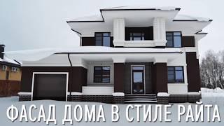 видео Фасад трехэтажного дома