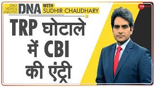 DNA: Uttar Pradesh में CBI करेगी TRP से 'तिकड़म' की जांच | TRP Scam | DNA Today | Sudhir Chaudhary