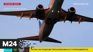 Россия с 1 ноября возобновит авиасообщение еще с тремя странами - Москва 24