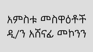 አምስቱ መስዋዕቶች ዲ/ን አሸናፊ መኮንን Amstu Meswatoch Deacon Ashenafi Mekonnen