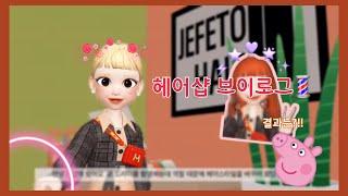 #제페토 #제페토브이로그 #제페토헤어 [Vlog] 헤어…