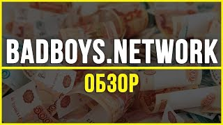 Партнерская программа BadBoys.Network. Заработок в Интернете на Push-подписках