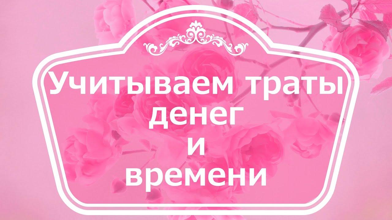 Екатерина Андреева - Учитываем траты денег и времени