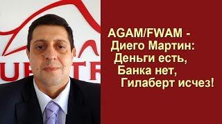AGAM/FWAM - Диего Мартин: Деньги есть, банка нет, Гилаберт исчез!