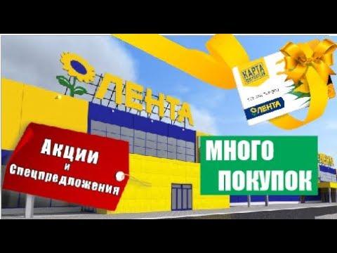 ЛЕНТА / БОЛЬШИЕ СКИДКИ / ПОКУПКА ПРОДУКТОВ /АКЦИИ