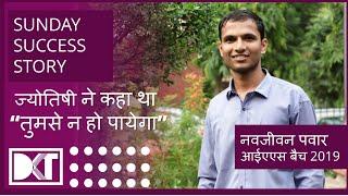 "Sunday Success Story | ज्योतिषी ने कहा था "" तुमसे न हो पायेगा ये एग्जाम "" | By NavJivan Pawar | IAS"