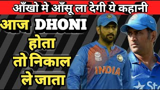 Even Dhoni Haters Will Cry After Watching This Video!!Best Tribute Ever To MAHENDRA SINGH DHONI !!