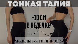 ТОНКАЯ ТАЛИЯ I 10 см за неделю I МОДЕЛЬНАЯ ТРЕНИРОВКА на пресс I ABS workout 10 min