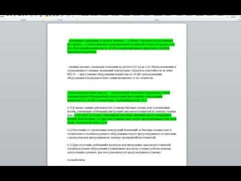 Требования к помещениям с газовым оборудованиям