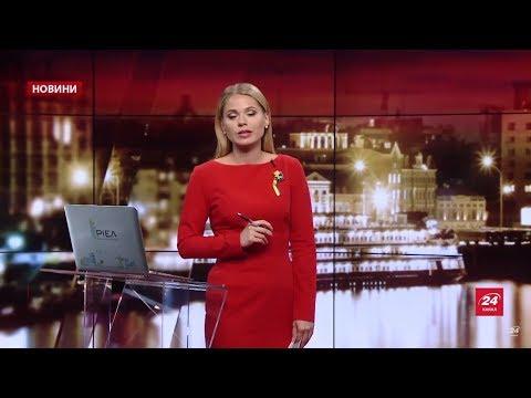 24 Канал: Підсумковий випуск новин за 21:00: Меттіс у Києві. Пам'я...