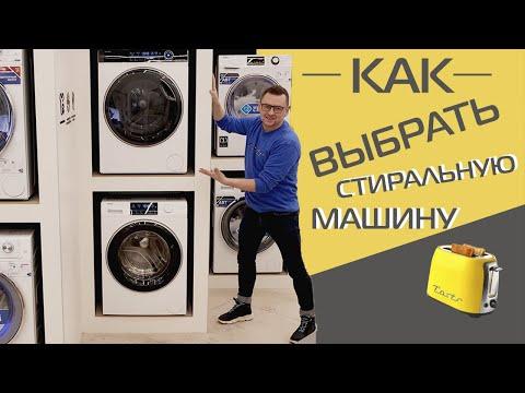 Какую стиральную машину купить в 2020 году? | Подсказки по выбору