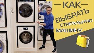 Какую стиральную машину купить в 2020 году?   Правила выбора