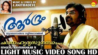 Chandana Hridhya Light Music Song HD   Ravishankar R   Music & Lyrics By J Anithadevi