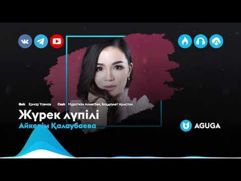 Айкерім Қалаубаева - Жүрек лүпілі