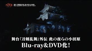 舞台『刀剣乱舞』外伝 此の夜らの小田原BD&DVD CM thumbnail
